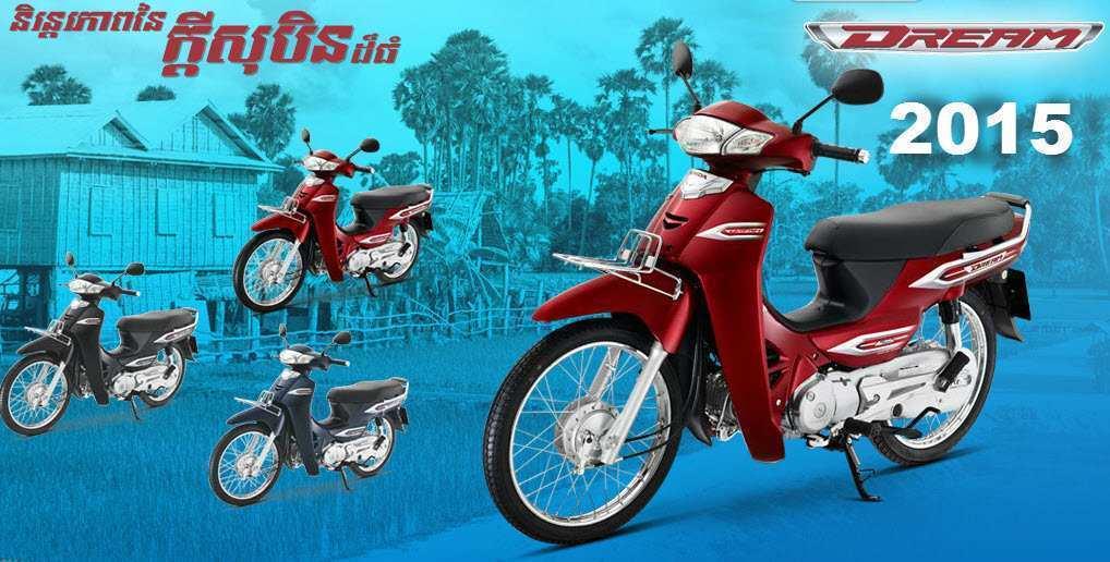 24 New Honda Dream 2020 Spesification for Honda Dream 2020