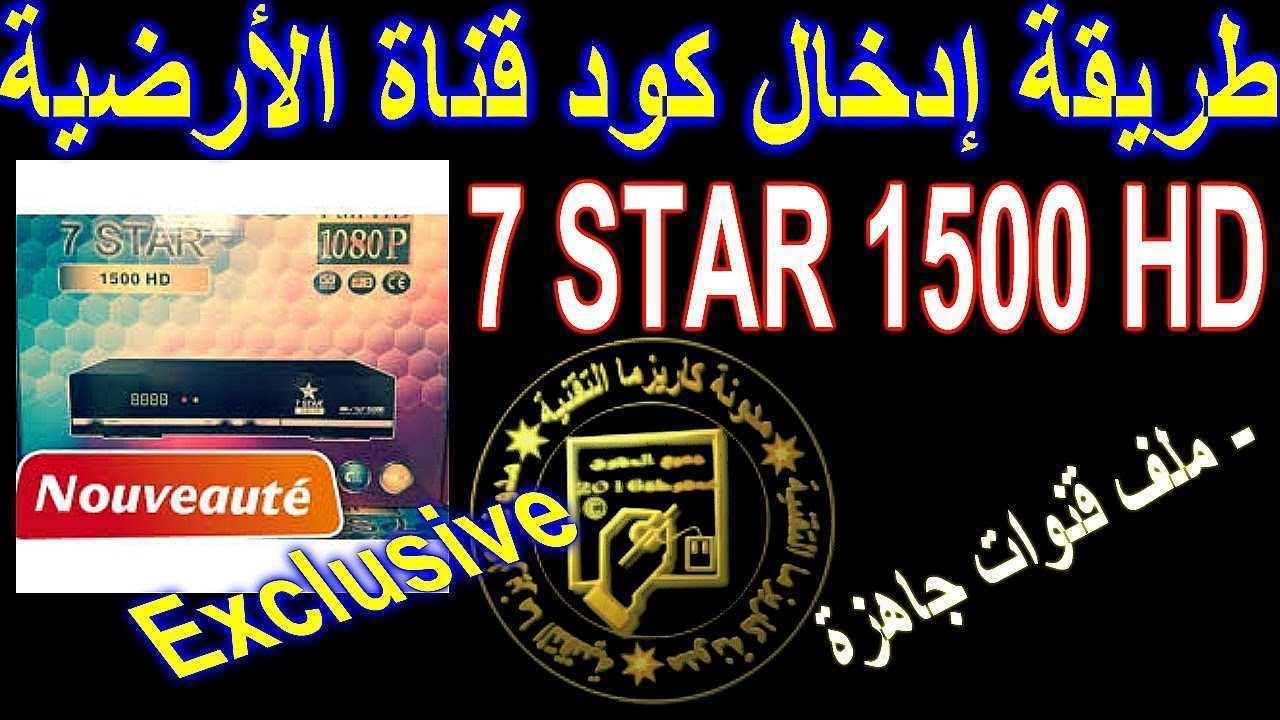 55 Concept of 7Star 2020 Mini Hd Entv Spesification by 7Star 2020 Mini Hd Entv