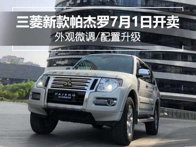 87 Great 2019 Mitsubishi Shogun Pictures for 2019 Mitsubishi Shogun