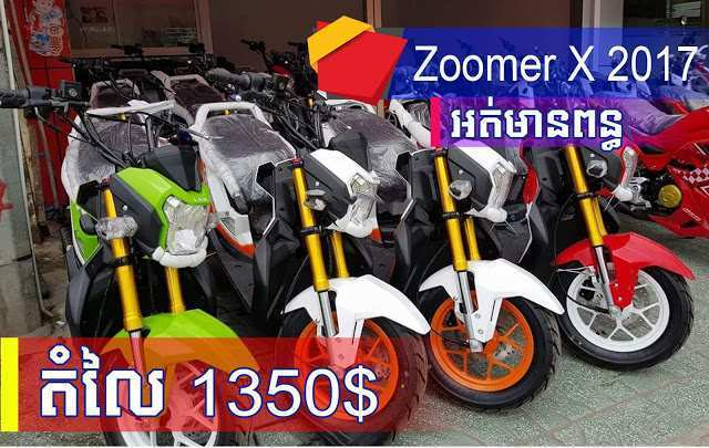 56 Gallery of The Honda Zoomer X 2019 Redesign And Price Images with The Honda Zoomer X 2019 Redesign And Price