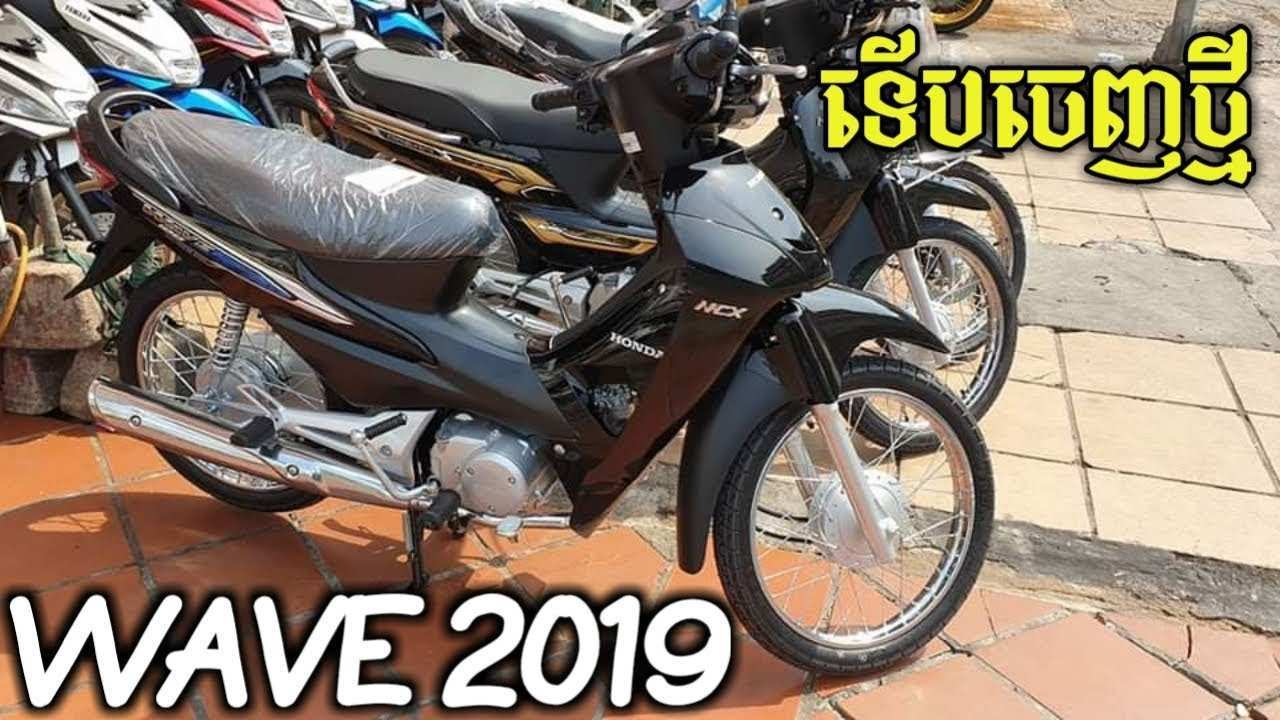 83 Great The Honda Wave 2019 Review And Specs Wallpaper for The Honda Wave 2019 Review And Specs