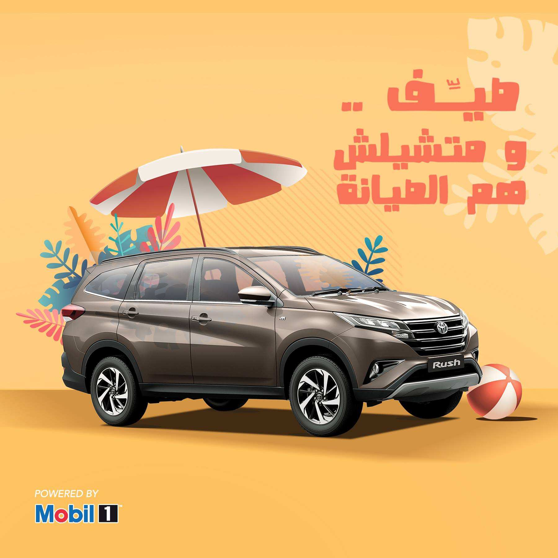 89 New Toyota Egypt 2020 New Review by Toyota Egypt 2020