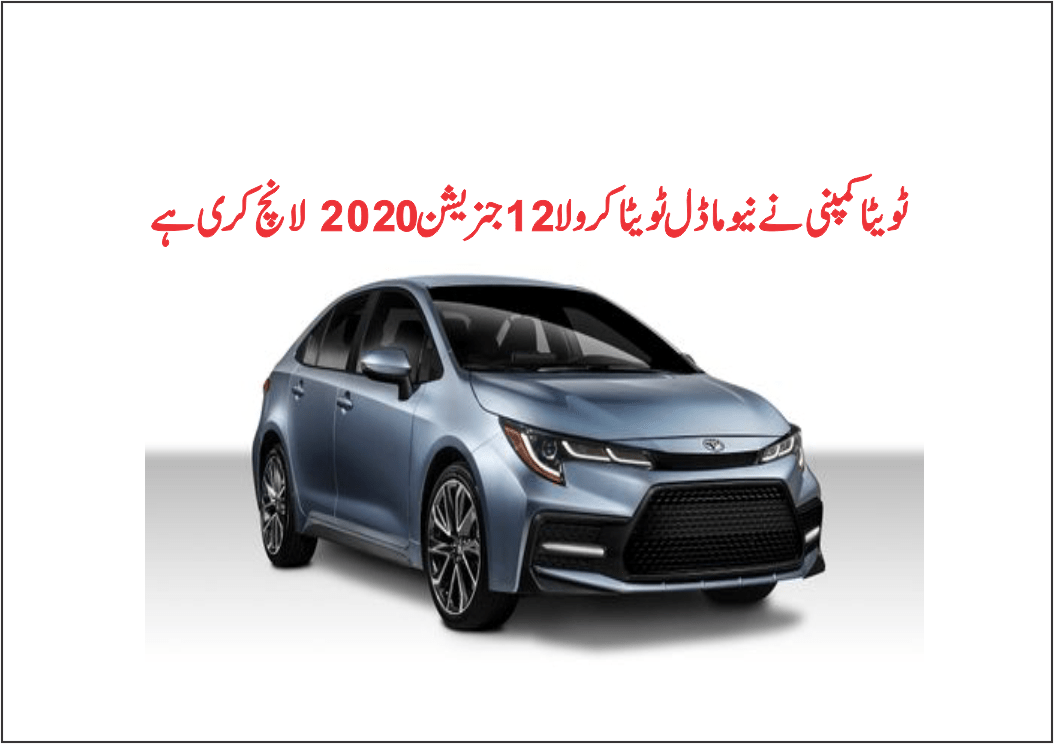 48 Gallery of Toyota Gli 2020 In Pakistan Prices by Toyota Gli 2020 In Pakistan