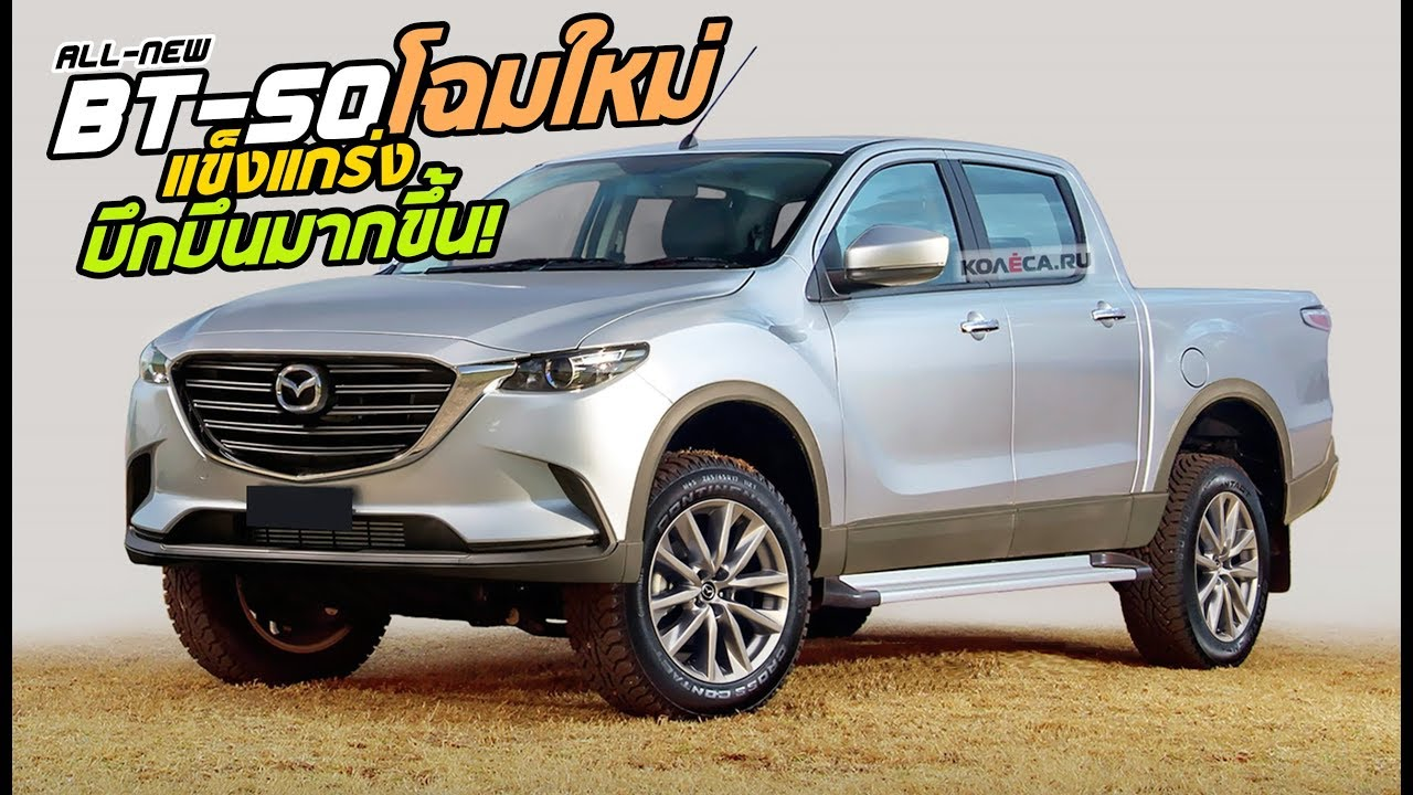 22 Concept of Mazda Bt 50 Pro 2020 Picture for Mazda Bt 50 Pro 2020