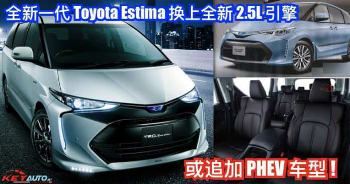 89 The Toyota Estima 2020 Spy Shoot by Toyota Estima 2020