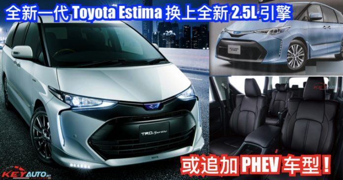 99 New Toyota Estima 2020 Prices for Toyota Estima 2020